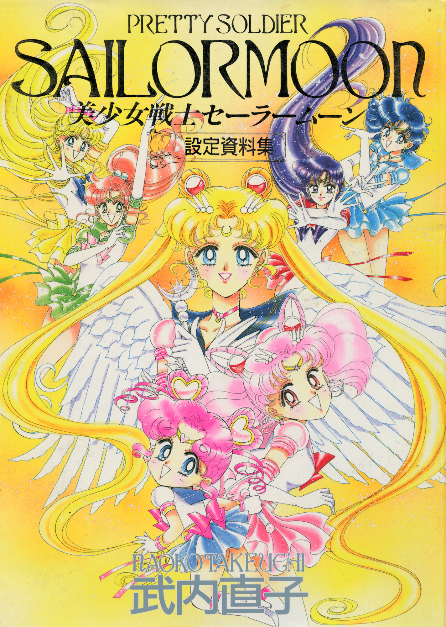Sailor Moon Materials Collection
